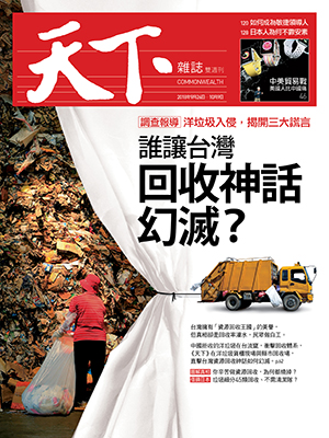 The Truth Behind Taiwan's Recycling Luster