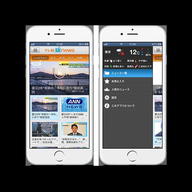 テレビ朝日様のニュースを「スマホ最適化」した公式アプリです。