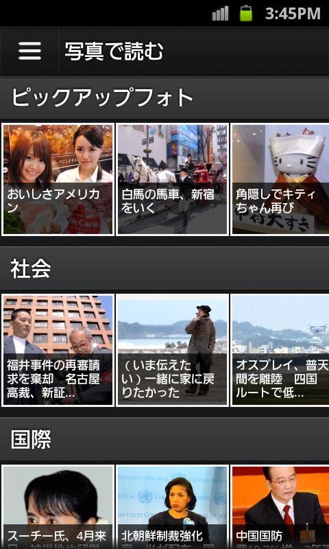 株式会社朝日新聞社 朝日新聞デジタル select ニュースヘッドライン スクリーンショット1
