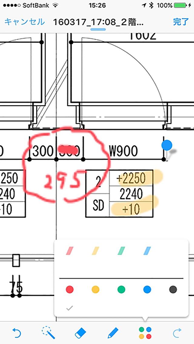 大成建設株式会社 Field Pad iPhone版スクリーンショット1