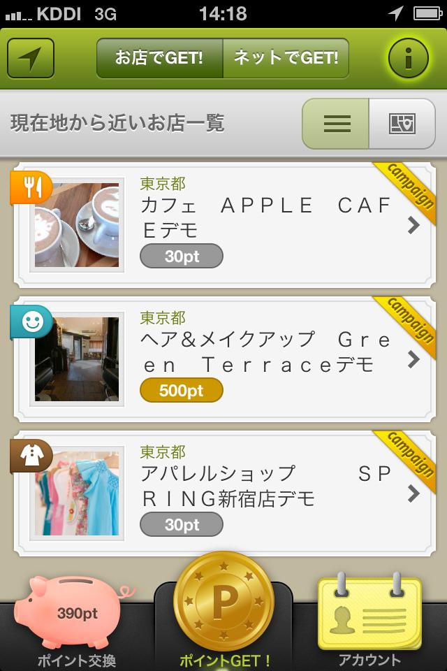 ヤマハ株式会社 QooPo iPhone版スクリーンショット1