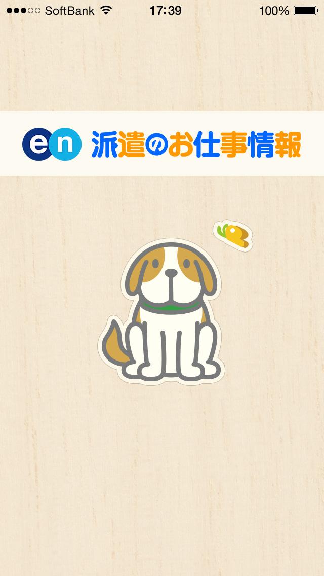 エン・ジャパン株式会社 エン派遣のお仕事情報  iPhone版スクリーンショット1