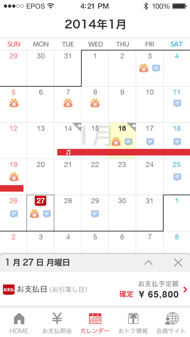 株式会社エポスカード エポスカード公式アプリ iPhone版スクリーンショット2