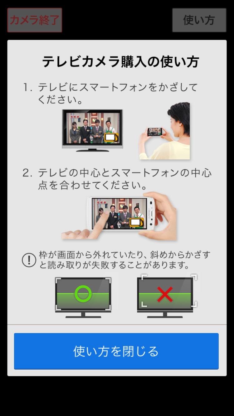 株式会社ジャパネットたかた ジャパネットたかた  iPhone版スクリーンショット2