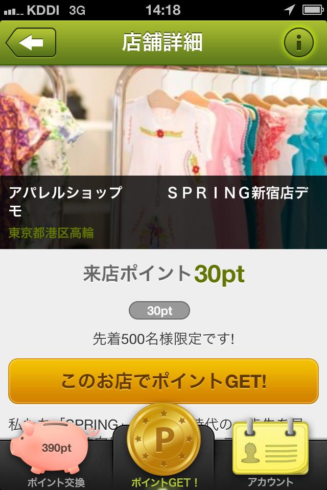 ヤマハ株式会社 QooPo iPhone版スクリーンショット2