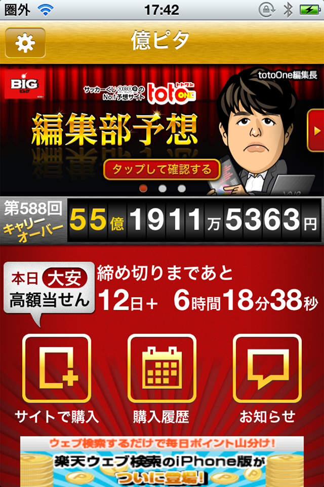楽天株式会社 億ピタ  iPhone版スクリーンショット2