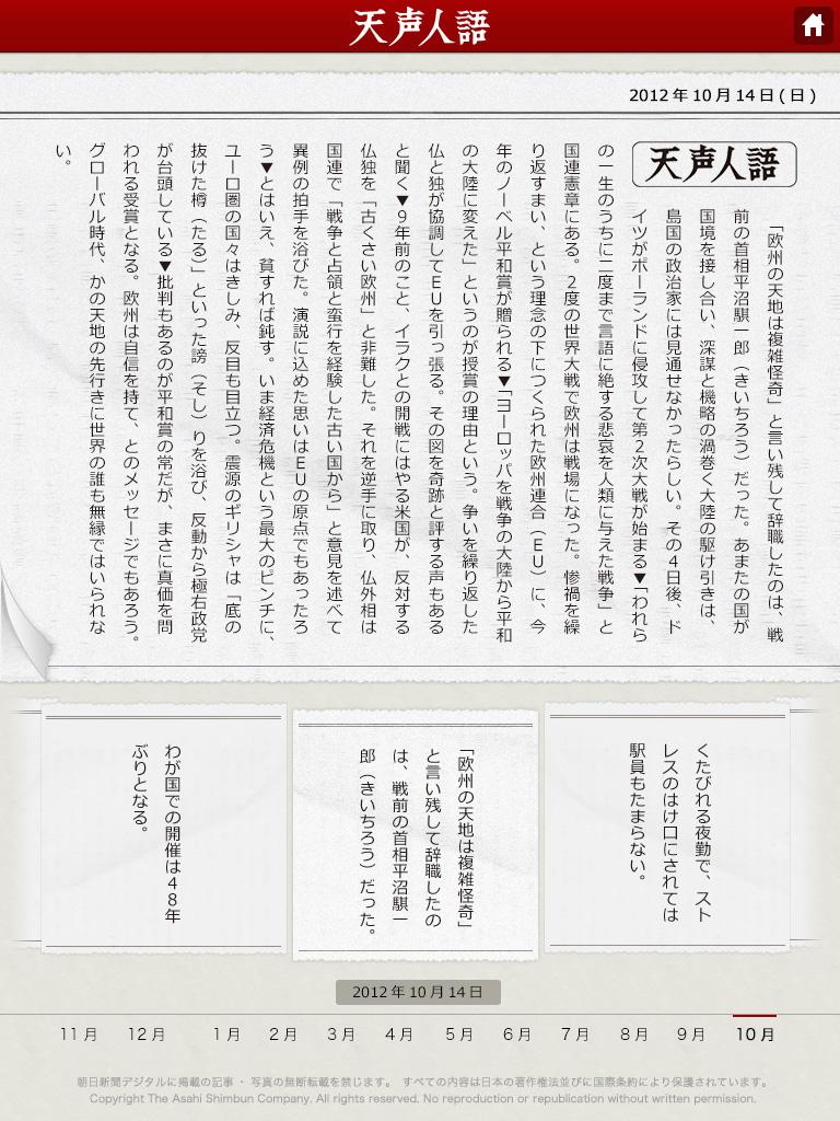 株式会社朝日新聞社 天声人語ビューアー iPadスクリーンショット2