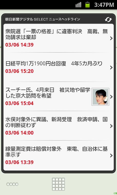 株式会社朝日新聞社 朝日新聞デジタル select ニュースヘッドライン スクリーンショット3