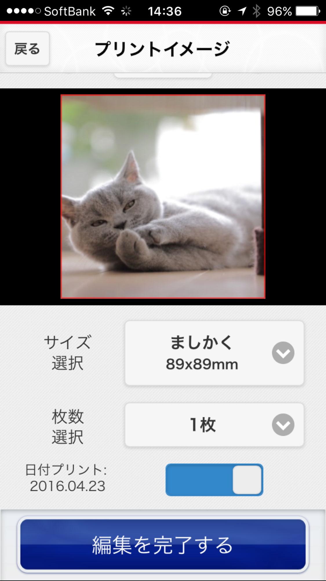 株式会社キタムラ プリント直行便 iPhone版スクリーンショット4