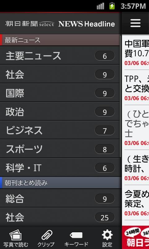 株式会社朝日新聞社 朝日新聞デジタル select ニュースヘッドライン スクリーンショット4