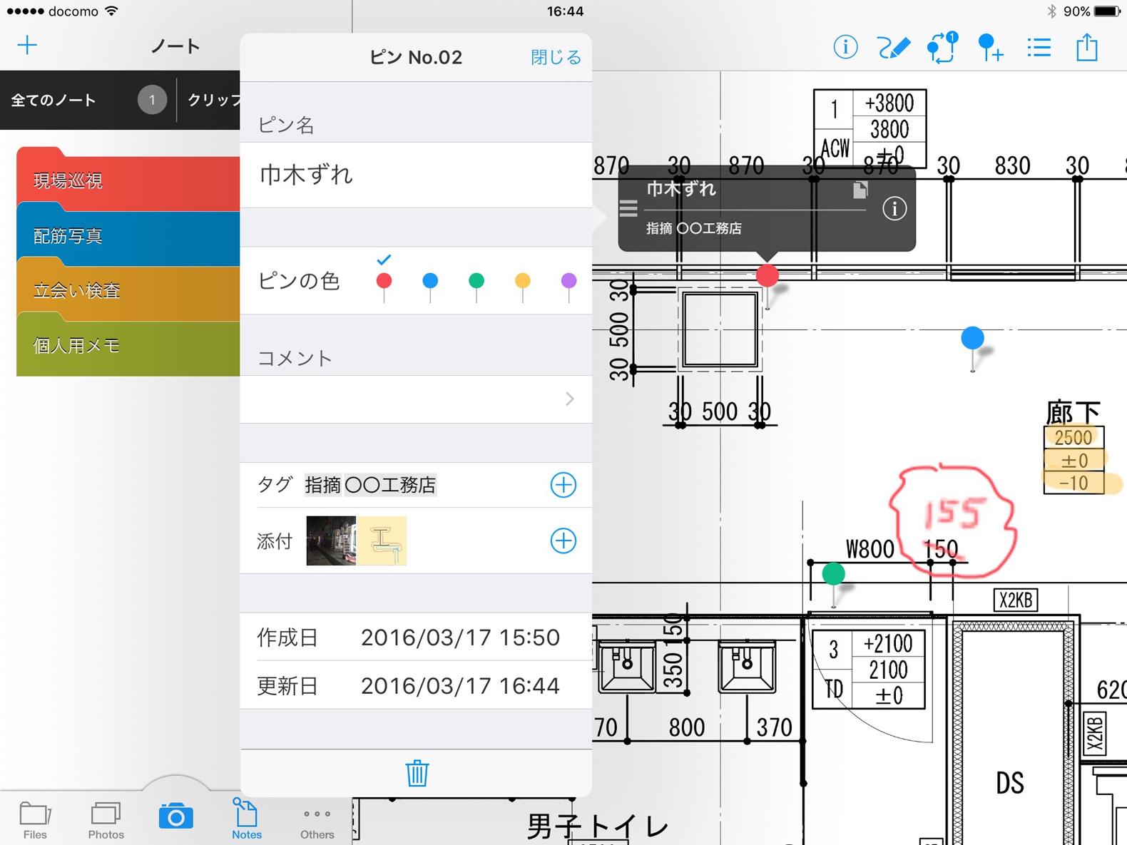 大成建設株式会社 Field Pad iPad版スクリーンショット1