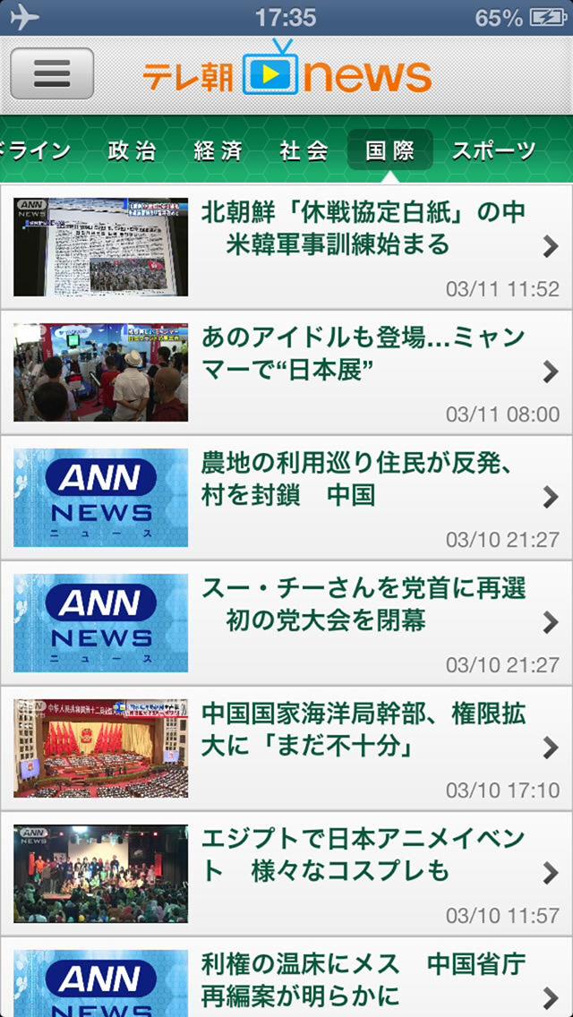 株式会社テレビ朝日 テレ朝 news iPhone版スクリーンショット4