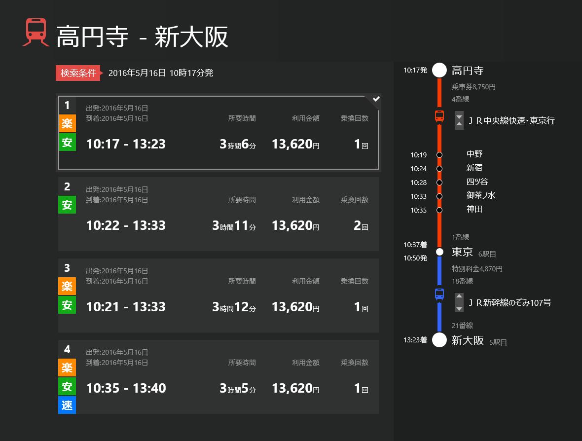 株式会社ヴァル研究所 駅すぱあと Windows版スクリーンショット1