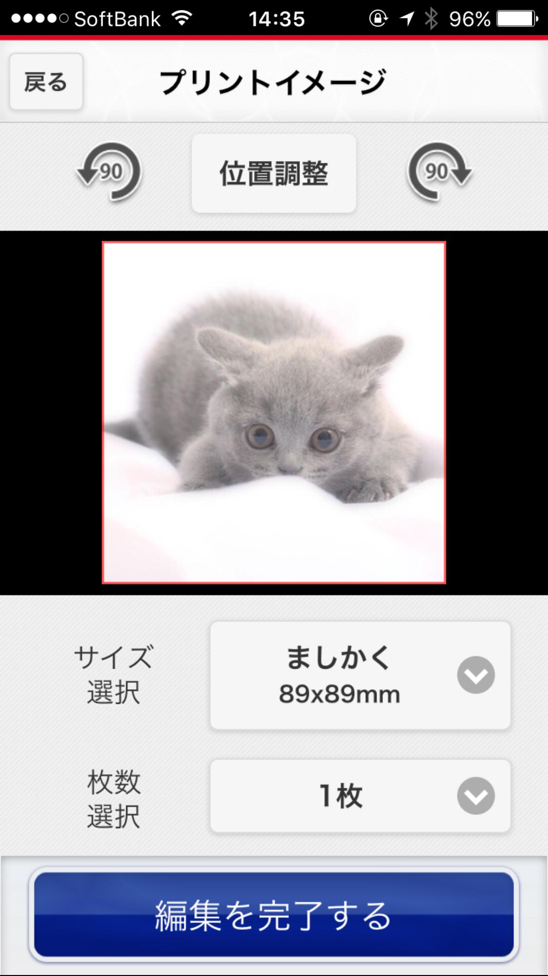 株式会社キタムラ プリント直行便 iPhone版スクリーンショット3