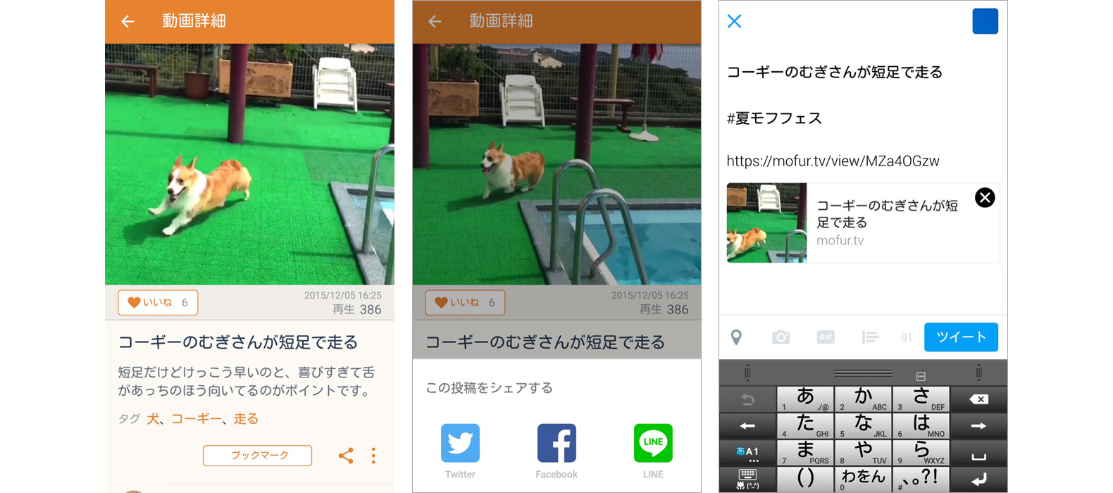Android版 Twitter シェア方法
