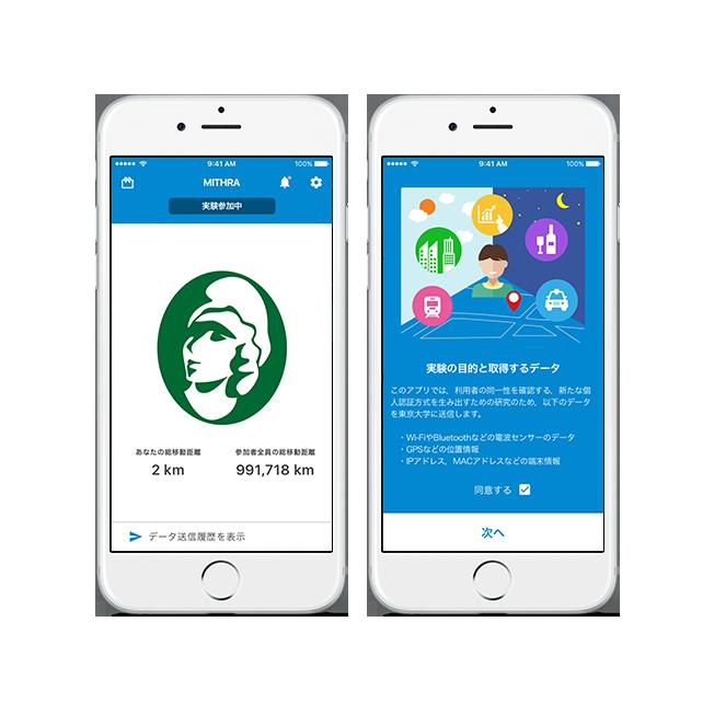 ユーザーが所持する端末から収集されたデータを利用して、ユーザー行動から「本人らしさ」を算出し、そのデータをもとに個人認証を行う手法「ライフスタイル認証」の実証実験のなかで、データ収集のために使うアプリです。