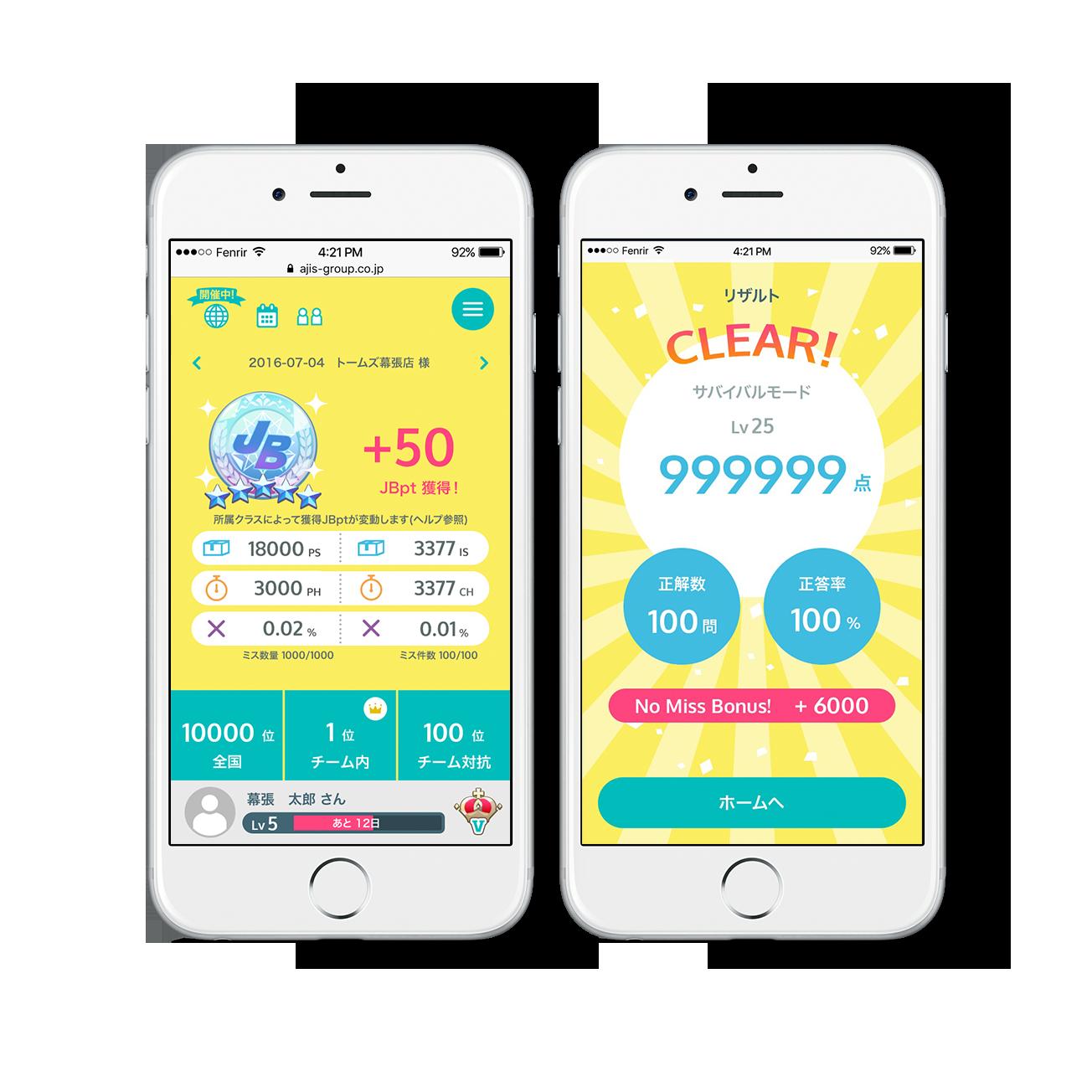 棚卸サービスを行うエイジス様の従業員の方が、棚卸業務を効率的に行ったり作業実績を確認できるウェブアプリです。ゲーム的要素を多く取り入れ、楽しく目標をもって作業を実施できます。