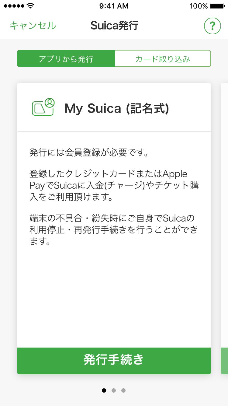 Suica_03