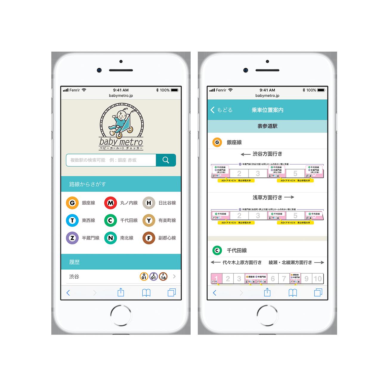 ベビーカーをご利用のお客様が、 東京地下鉄の駅構内でエレベーターなどの設備情報を簡単に検索できるウェブアプリです。