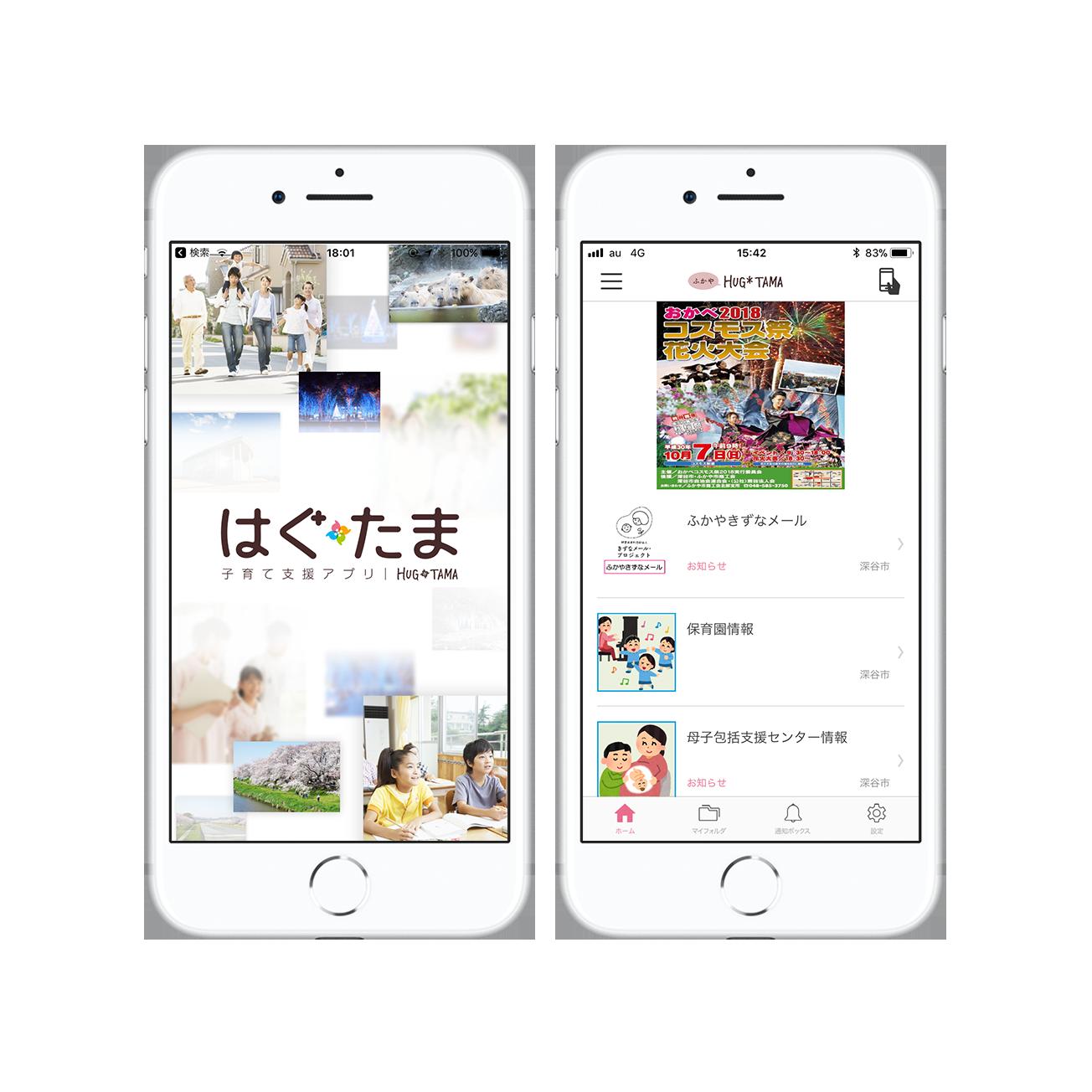 埼玉県と県内の市町村が、子育てに役立つ情報を提供する子育て支援アプリです。