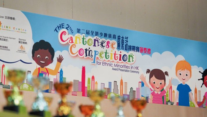 The 2nd Cantonese Competition