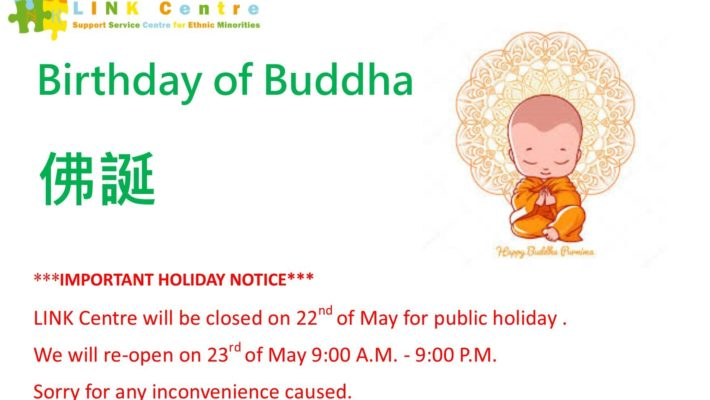 IMPORTANT HOLIDAY NOTICE