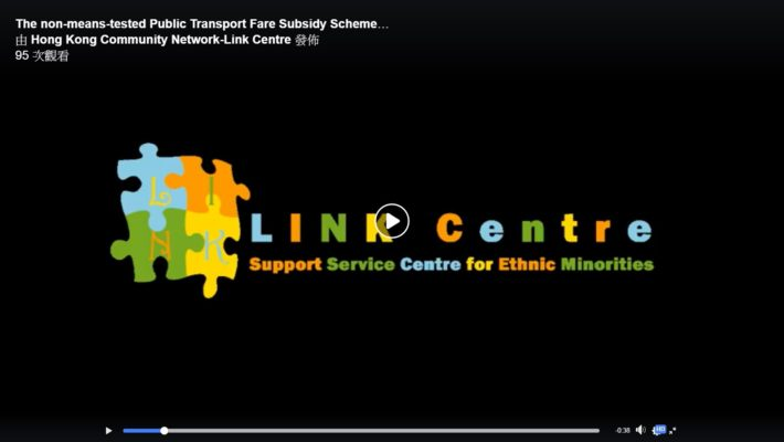 Public Transport Fare Subsidy Scheme