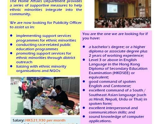 Recruitment of Publicity Officer