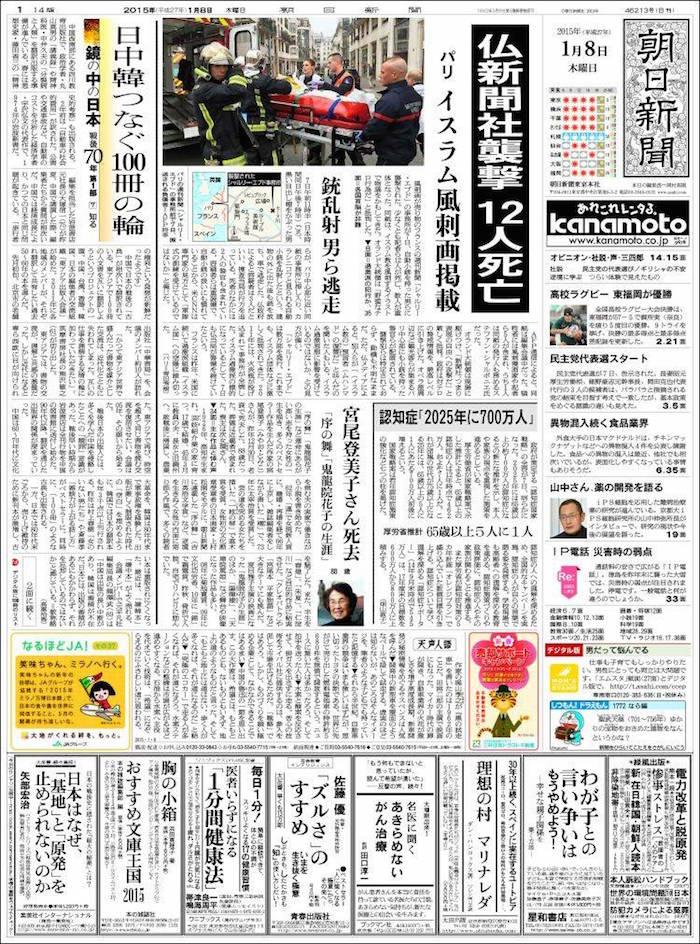 The Asahi Shimbun (Japón)