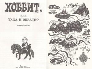 hobbit-3