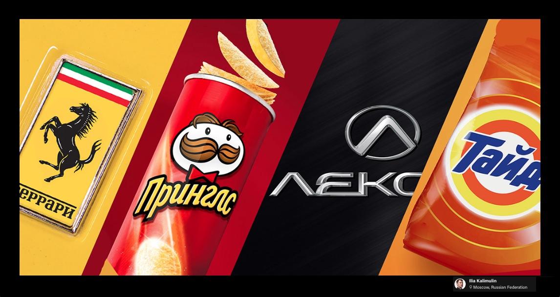 Estos logos en Ruso parecerían imposibles de leer para los que no conocen este alfabeto, pero gracias al isotipo, se identifica la marca a la que pertenece.
