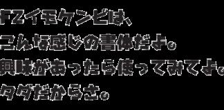 fuentes-estilo-japones