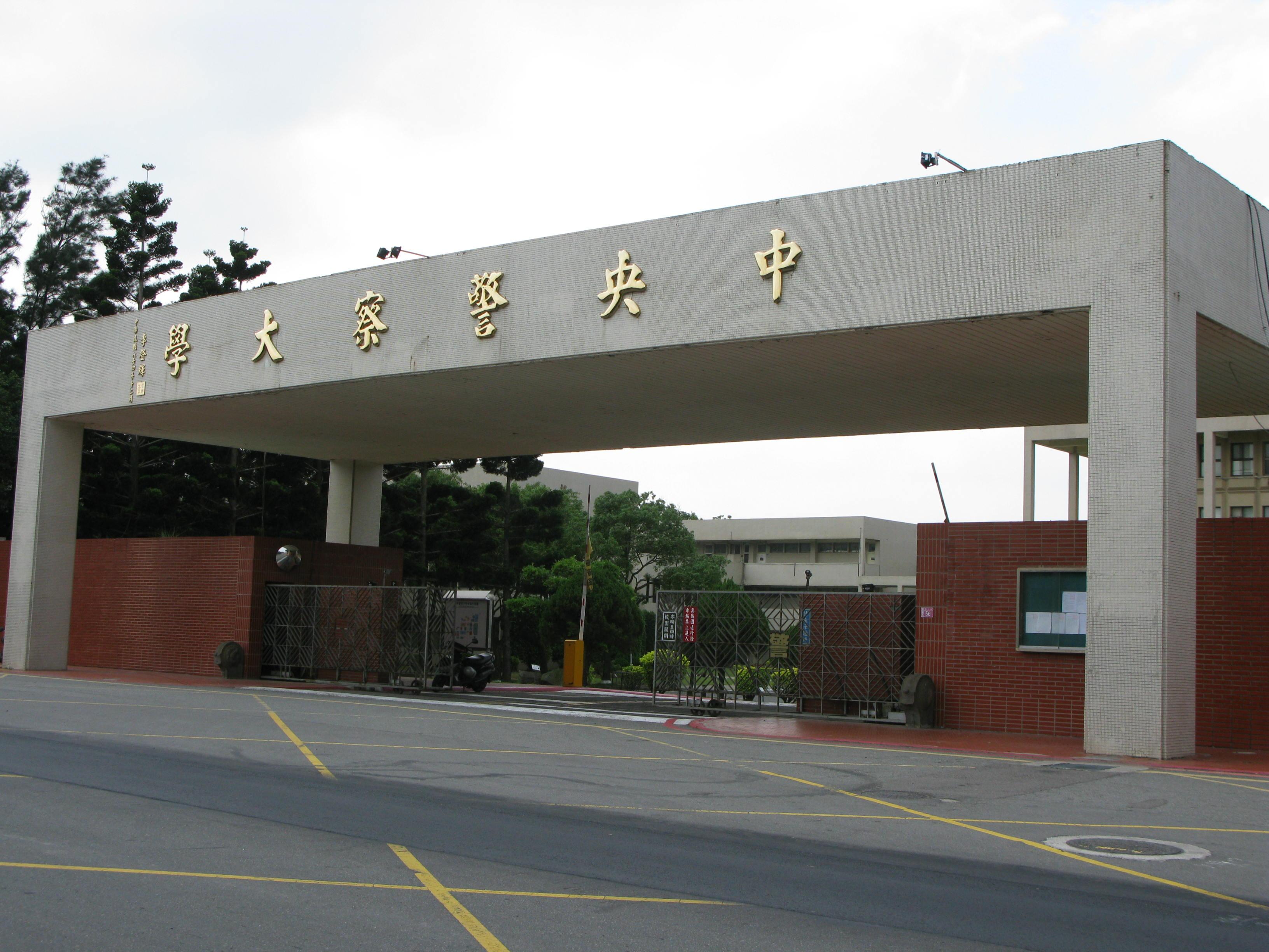 Central Police University