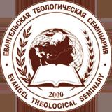Evangel Theological Seminary
