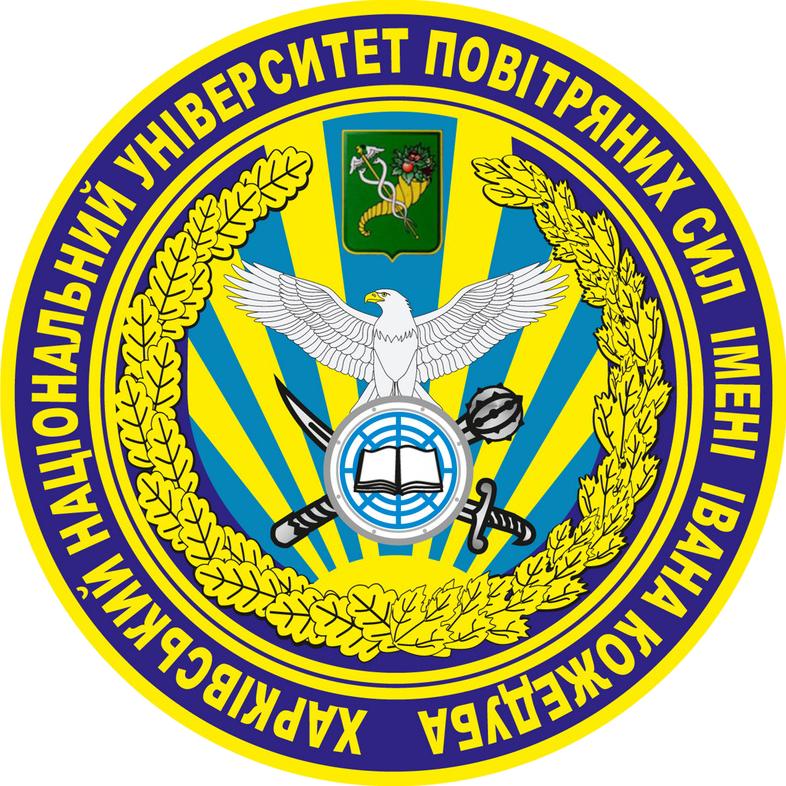 Kozhedub University of the Air Force
