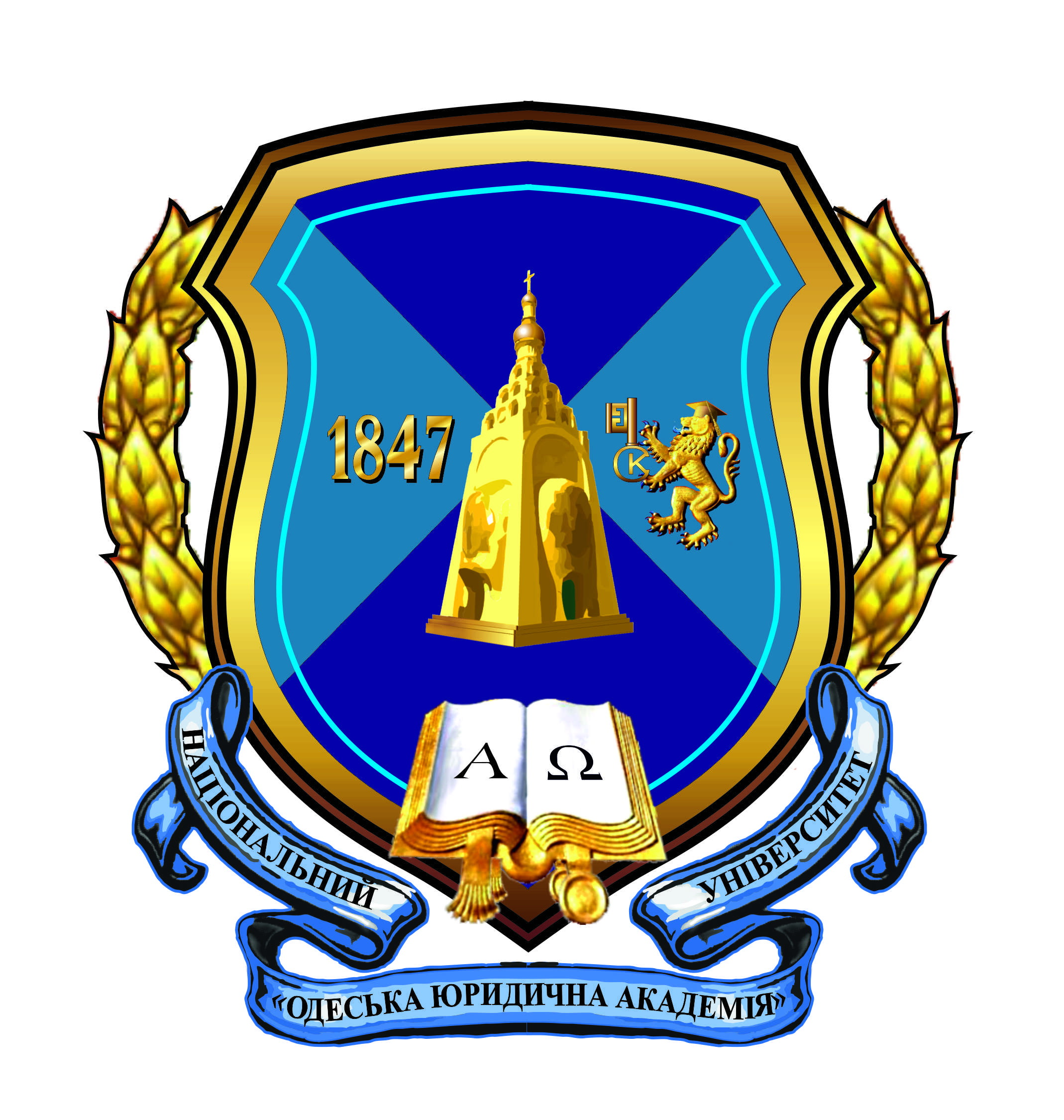 "National University ""Odesa Law Academy"""