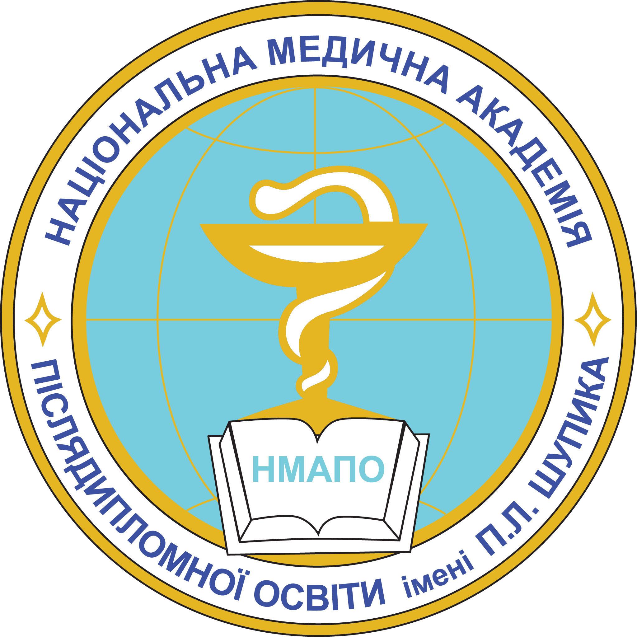 P.L. Shupyk National Medical Academy of Postgraduate Education