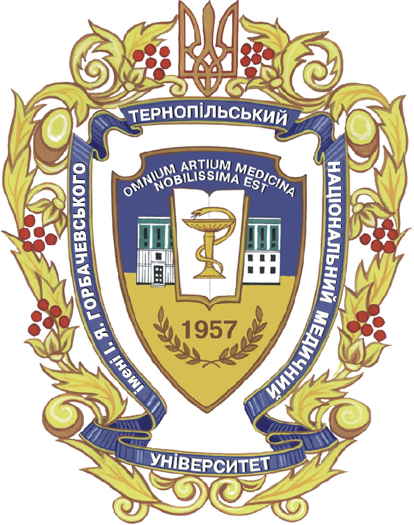 I.Ya. Horbachevsky Ternopil National Medical University of Ministry of Health Care of Ukraine
