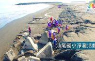 汕尾國小淨灘活動報導-繁-450px