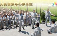 0412大覺國際居士佛學院-繁-450px