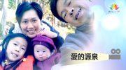 0528-週末微電影-愛的源泉-繁-450px