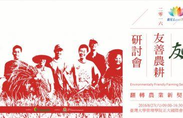 翻轉農業新契機・友善農耕研討會