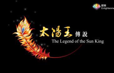 《 太陽王傳說_如得法師 》