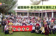 《 福智高中-彰化明昇安養院之旅 》