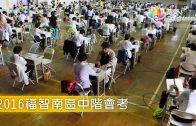 《 2016福智南區中階會考 》