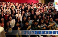 0404-福高校友聯誼會2.0