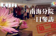 0419-南海寺參訪2.0