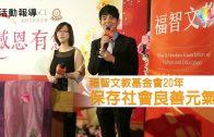 福智文教基金會20年感恩活動