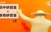 香港書院上集