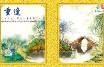 《 正能量、紓壓、療癒心系列-重逢 》calming, soothing and comforting Buddhist hymns